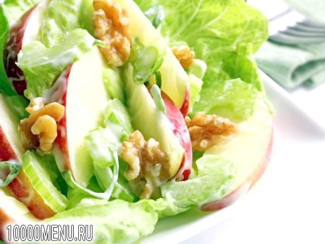 Що таке вальдорфський салат?