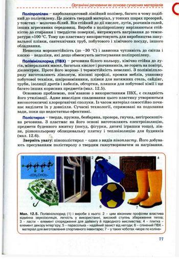 Харчової емульгатор е518 сульфат магнію. шкоду і властивості емульгатора е518