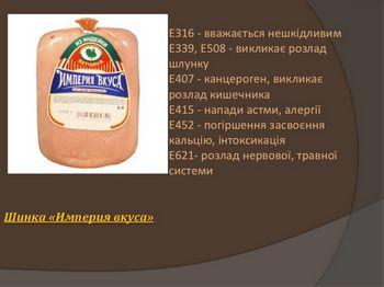 Харчової підсилювач смаку е627. шкоду харчового підсилювача смаку е627