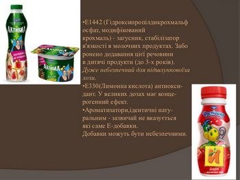 Харчової стабілізатор е450 пірофосфати. шкоду і властивості стабілізатора е450