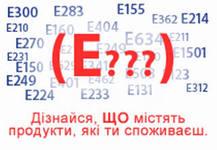 Харчової стабілізатор е491. шкоду і властивості стабілізатора е491