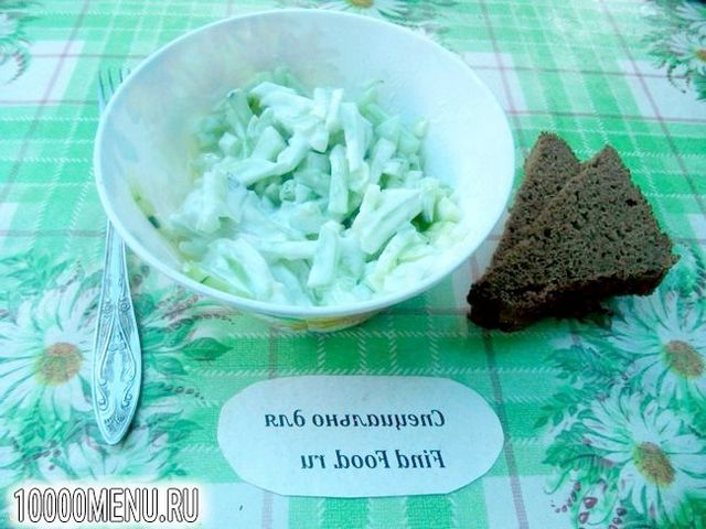Фото - Салат з огірків з часником - фото 5 кроку