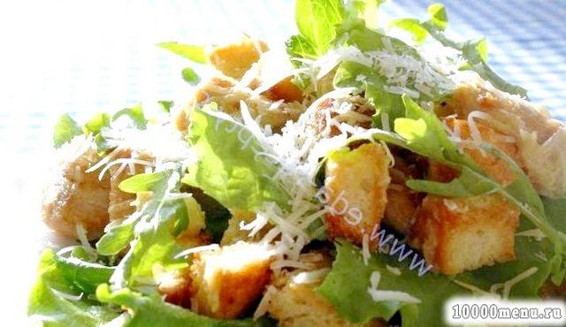 Кулінарний рецепт салат цезар з сухариками з фото